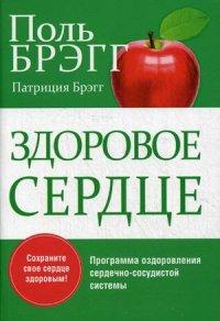 """Брэгг Поль С. """"Здоровое сердце"""", книга из серии: Сердечно-сосудистая система"""