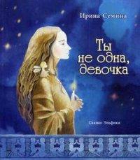 """Семина И.К.  """"Ты не одна, девочка"""", книга из серии: Беременность и уход за ребёнком"""