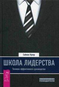 """Купер Саймон """"Школа лидерства. Техники эффективного руководства"""", книга из серии: Карьера. Лидерство. Власть"""