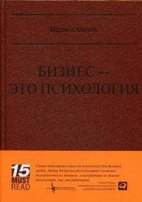 """Мелия Марина """"Бизнес - это психология. Психологические координаты жизни современного делового человека"""", книга из серии: Предпринимательство, торговля"""