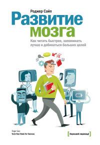 """Сайп Р. """"Развитие мозга. Как читать быстрее, запоминать лучше и добиваться больших целей"""", книга из серии: Интеллект. Память. Творчество"""