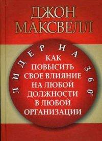 """Максвелл Джон """"Лидер на 360. Как повысить свое влияние на любой должности в любой организации"""", книга из серии: Карьера. Лидерство. Власть"""