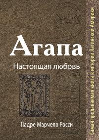 """Падре Марчело Росси """"Агапа. Настоящая любовь"""", книга из серии: Православная литература"""