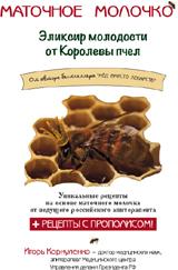 """Коркуленко И.Т. """"Маточное молочко. Эликсир молодости от Королевы пчел"""", книга из серии: Природные средства: мед, вода, глина, соль и другие"""