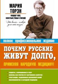 """Торэн М.Д. """"Почему русские живут долго, применяя народную медицину!"""", книга из серии: Омоложение. Долголетие"""
