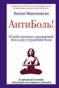 """Макгонигал К. """"Антиболь! 10 действенных упражнений йоги для устранения боли"""", книга из серии: Йога"""
