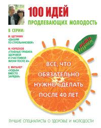 """""""100 идей, продлевающих молодость"""", книга из серии: Омоложение. Долголетие"""