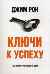 """Рон Джим """"Ключи к успеху"""", книга из серии: Общие вопросы"""