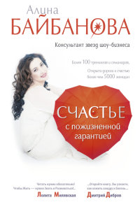 """Байбанова Алина """"Счастье с пожизненной гарантией"""", книга из серии: Счастье"""