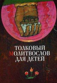 """Соколова О. """"Толковый молитвослов для детей"""", книга из серии: Закон Божий, детские молитвословы"""
