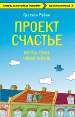 """Рубин Гретхен """"Проект Счастье. Мечты. План. Новая жизнь"""", книга из серии: Счастье"""