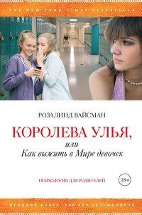 """Вайсман Р. """"Королева улья, или Как выжить в Мире девочек"""", книга из серии: Дети и родители"""