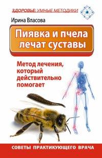 """Власова Ирина """"Пиявка и пчела лечат суставы. Метод лечения, который действительно помогает. Советы практикующего врача"""", книга из серии: Нетрадиционные и народные практики лечения"""