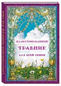 """Зоркая М.В. """"Иллюстрированный травник для всей семьи"""", книга из серии: Лекарственные растения и грибы. Травники"""