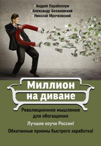 """Парабеллум А. """"Миллион на диване"""", книга из серии: Богатство"""