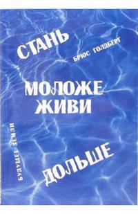"""Голдберг Брюс """"Стань моложе, живи дольше. Продлить свою жизнь на 25-50 лет вполне естественно"""", книга из серии: Омоложение. Долголетие"""