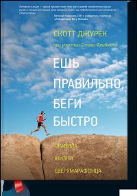 """Джурек С.  """"Ешь правильно, беги быстро. Правила жизни сверхмарафонца"""", книга из серии: Общие вопросы"""