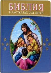 """""""Библия в рассказах для детей"""", книга из серии: Закон Божий, детские молитвословы"""
