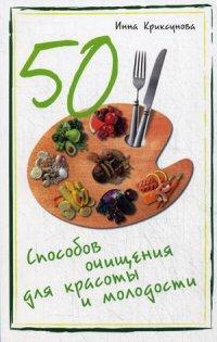 """Криксунова Инна """"50 способов очищения для красоты и молодости"""", книга из серии: Практики очищения"""