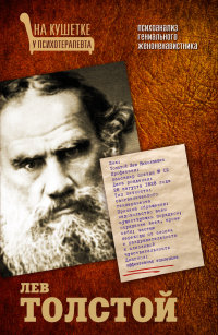 """Гречко Мария Леонардовна """"Лев Толстой. Психоанализ гениального женоненавистника"""", книга из серии: Психоанализ"""