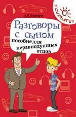"""Кашкаров А.П. """"Разговоры с сыном. Пособие для неравнодушных отцов"""", книга из серии: Дети и родители"""