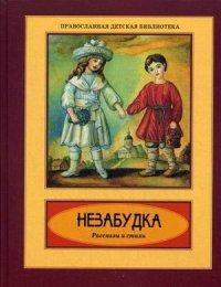 """""""Незабудка"""", книга из серии: Классическая литература XVIII-XX веков"""