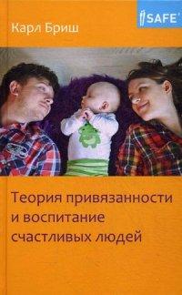 """Бриш Карл Хайнц """"Теория привязанности и воспитание счастливых людей"""", книга из серии: Дети и родители"""