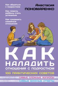 """Пономаренко А.А. """"Как наладить отношения с подростком. 100 практических советов"""", книга из серии: Дети и родители"""
