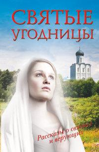 """Морозова Л.Е. """"Святые угодницы"""", книга из серии: Православная художественная литература"""