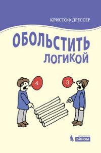 """Дрессер К. """"Обольстить логикой. Выводы на все случаи жизни"""", книга из серии: Общение. Убеждение"""