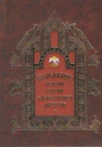 """""""Последование вечерни, утрени и Божественной литургии"""", книга из серии: Православие"""