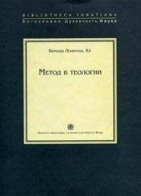 """Лонерган Б. SJ """"Метод в теологии"""", книга из серии: Общие вопросы. История религии"""