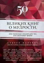 """Жалевич Андрей """"50 великих книг о мудрости, или полезные знания для тех, кто экономит время"""", книга из серии: Общие вопросы"""