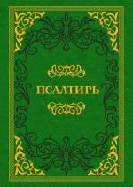 """""""Псалтирь"""", книга из серии: Молитвословы"""
