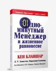 """Бланшар Кен """"Одноминутный Менеджер и жизненное равновесие"""", книга из серии: Менеджмент"""