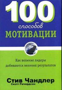 """Чандлер Стив """"100 способов мотивации"""", книга из серии: Управление предприятием и персоналом"""