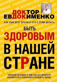"""Евдокименко П.В. """"Быть здоровым в нашей стране"""", книга из серии: Нетрадиционные и народные практики лечения"""