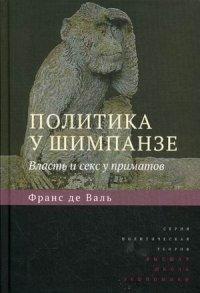 """Франс де Валь """"Политика у шимпанзе. Власть и секс у приматов"""", книга из серии: Зоопсихология"""