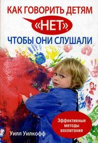 """Уилкофф Уилл """"Как говорить детям """"нет"""", чтобы они слушали"""", книга из серии: Дети и родители"""