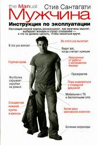 """Сантагати Стив """"Мужчина. Инструкция по эксплуатации"""", книга из серии: Общие рекомендации для женщин"""