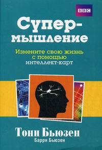 """Бьюзен Тони  """"Супермышление"""", книга из серии: Интеллект. Память. Творчество"""