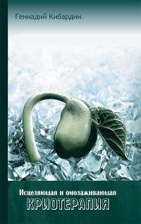 """Кибардин Г. """"Исцеляющая и омолаживающая криотерапия. Практические рекомендации"""", книга из серии: Омоложение. Долголетие"""