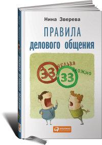 """Зверева Нина """"Правила делового общения: 33 """"нельзя"""" и """"можно"""""""", книга из серии: Общение. Убеждение"""