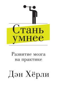 """Хёрли Д. """"Стань умнее. Развитие мозга на практике"""", книга из серии: Интеллект. Память. Творчество"""