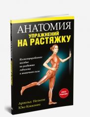 """Нельсон Арнольд """"Анатомия упражнений на растяжку. Иллюстрированное пособие по развитию гибкости и мышечной силы"""", книга из серии: Фитнес, пилатес"""