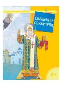 """Терещенко Т.Н. """"Священнослужители"""", книга из серии: Богослужения, таинства"""