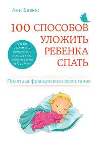 """Бакюс Анн """"100 способов уложить ребенка спать"""", книга из серии: Дети до 1 года"""