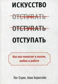 """Бернстайн Алан  """"Искусство отступать"""", книга из серии: Общение. Убеждение"""
