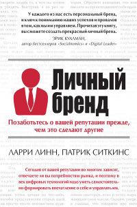 """Линн Л.  """"Личный бренд. Позаботьтесь о вашей репутации прежде, чем это сделают другие"""", книга из серии: Карьера"""