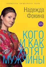 "Фокина Н. ""Кого и как хотят мужчины"", книга из серии: Саморазвитие. Психотренинг"